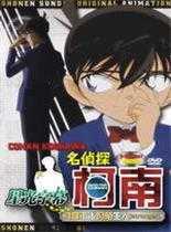 名侦探柯南 OVA9 十年后的陌生人