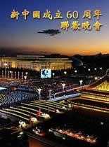 中国成立60周年联欢晚会