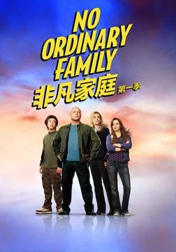 非凡家庭第一季