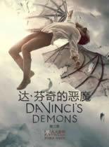 达芬奇的恶魔第二季