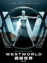 西部世界 第一季