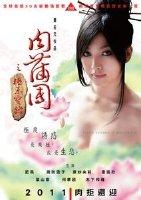 韩国版肉蒲团