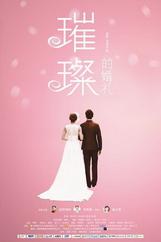璀璨的婚礼
