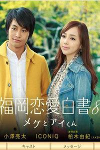 福冈恋爱白书8