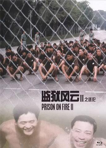 监狱风云2:逃犯