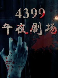 4399午夜剧场