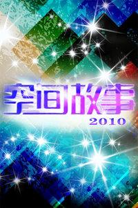 空间故事 2010