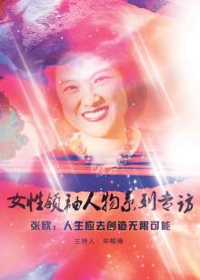 女性领袖人物系列专访