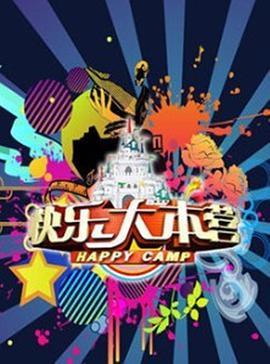 快乐大本营[2018]