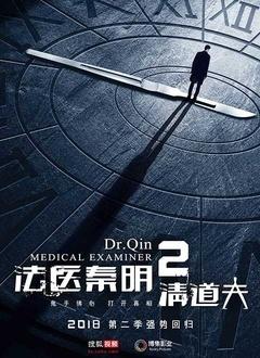 法医秦明2清道夫(标准版)