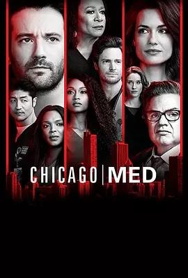 芝加哥医院第四季