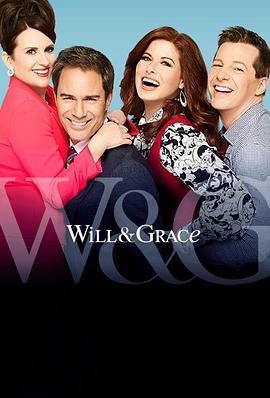 威尔和格蕾丝第十季