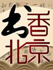 书香北京 2018年