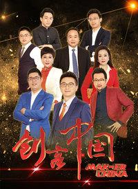 创客中国 2018年