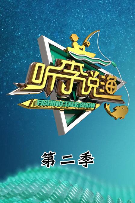 听李说渔 第二季 2018年