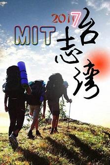 MIT台湾志[2019]