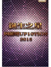 诞生之星闪耀吧UP10TION2015