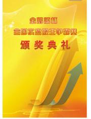 金宏源杯全国实盘股王争霸赛颁奖典礼2011