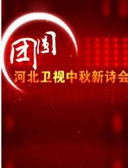 2011河北卫视中秋晚会