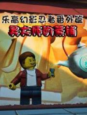 乐高幻影忍者番外篇吴大师的茶铺英文版