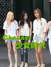 Channel少女时代