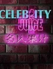 名人果汁第九季