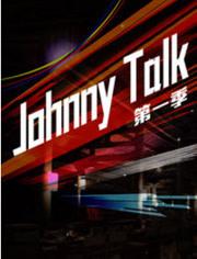 JohnnyTalk第一季