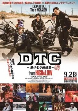 DTC-温泉純情篇