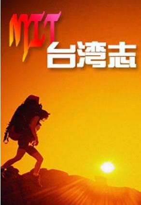 MIT台湾志2019