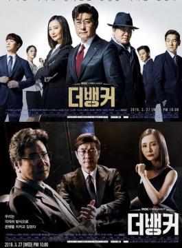 银行家(韩国)