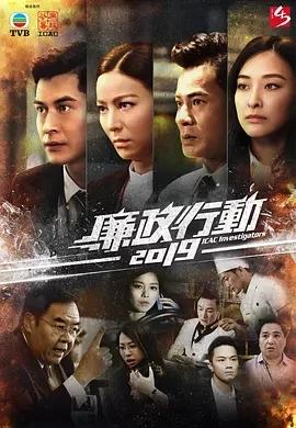 廉政行动2019(粤语)