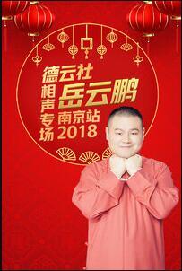 德云社岳云鹏相声专场南京站2018