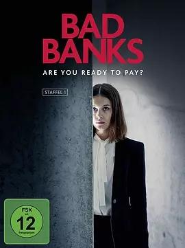 坏银行第一季