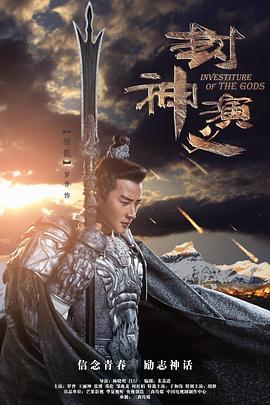 封神演义DVD版