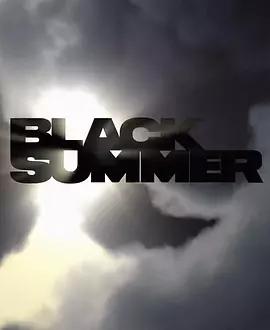 黑色夏天/黑夏第一季