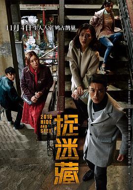 中国版捉迷藏