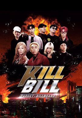 目标:公告牌-杀死比尔