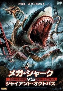 鲨鱼啾大战乌贼娘