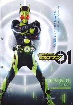 假面骑士01