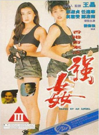 香港奇案之强奸[未剪切版]