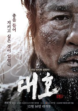 大虎韩国电影