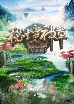 秘境神草第三季